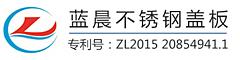 江苏蓝晨环保科技有限公司