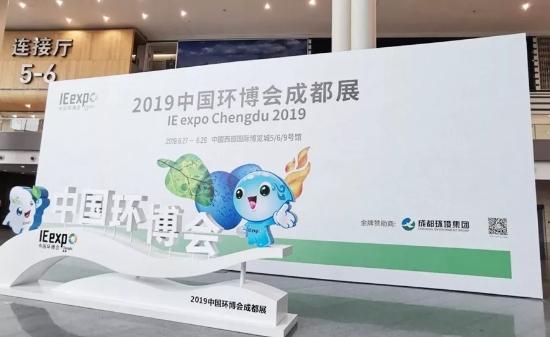 蓝晨不锈钢盖板精彩亮相首届中国环博会成都展
