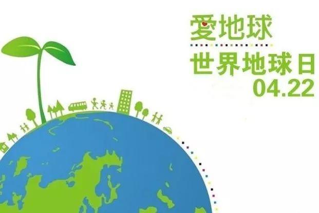 4月22日世界地球日:珍爱美丽地球 守护自然资源