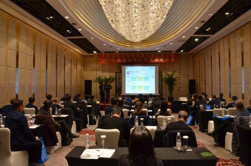 2019度氧化铁行业环保治理技术交流研讨会在宁波顺利召开